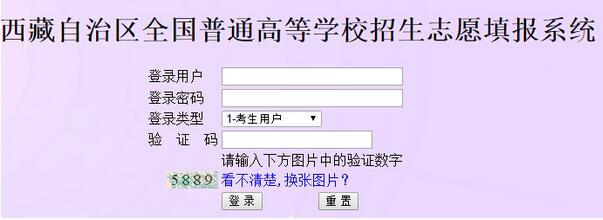 2018年西藏高考志愿填��r�g及入口.jpg