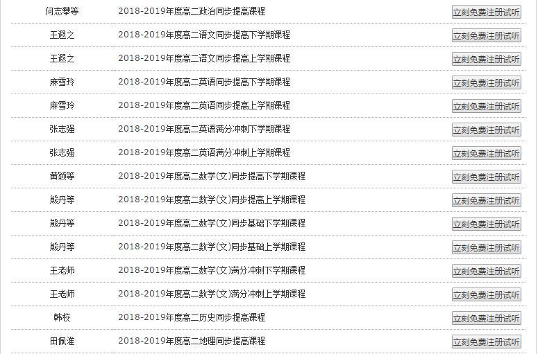 2018-2019年高中文科巨�o霸VIP班.jpg