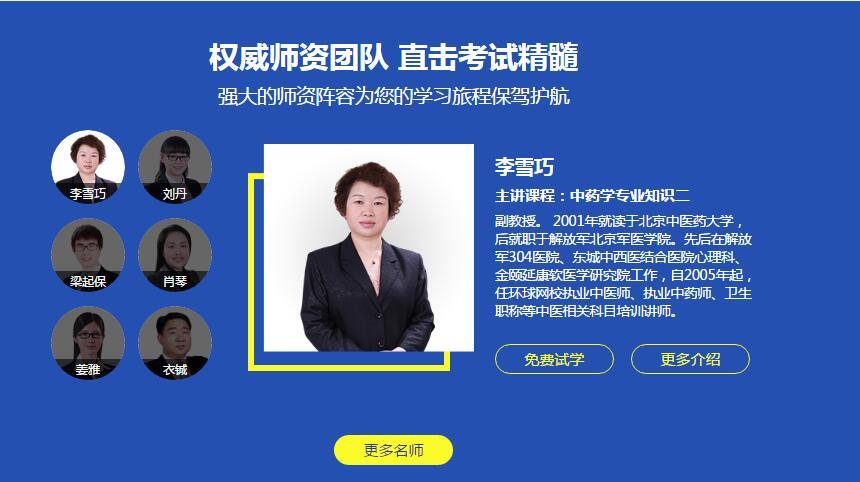 环球医学网执业药师云私塾套餐.jpg