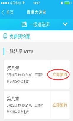 环球网校手机登录用户名不存在.jpg