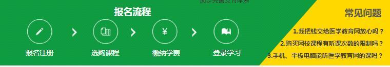 中医执业医师培训.jpg